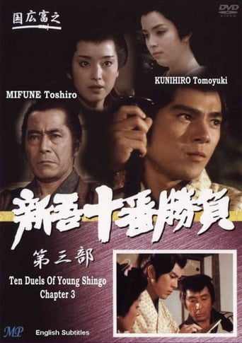 Watch Ten Duels of Young Shingo: Chapter 3 1982 full online free