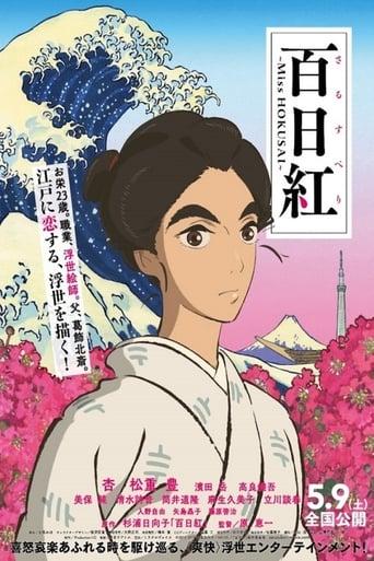 Miss Hokusai - Mirto Crespo