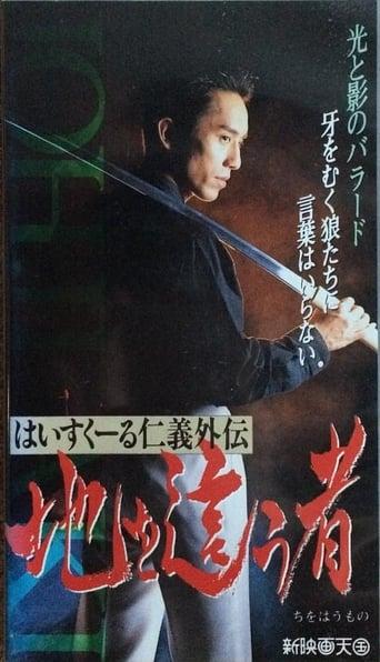 High School Jingi Gaiden: Chi o haumono Movie Poster