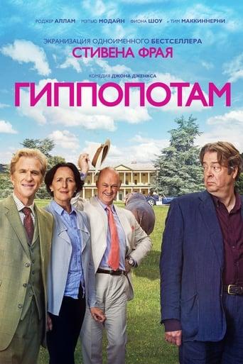 Poster of Гиппопотам