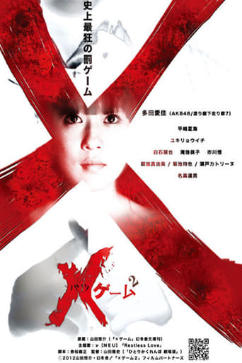 Poster of X Game 2