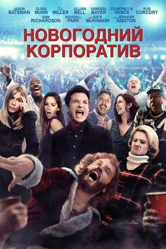 Poster of Новогодний корпоратив