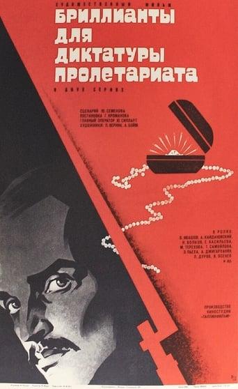Poster of Бриллианты для диктатуры пролетариата
