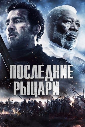 Poster of Последние рыцари