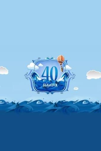 40 κύματα