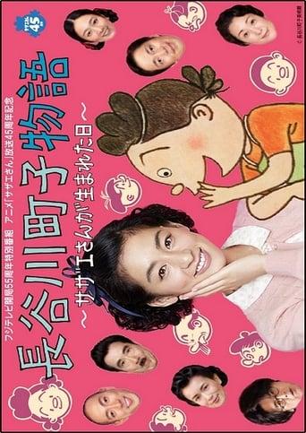 Poster of Hasegawa Machiko's Story