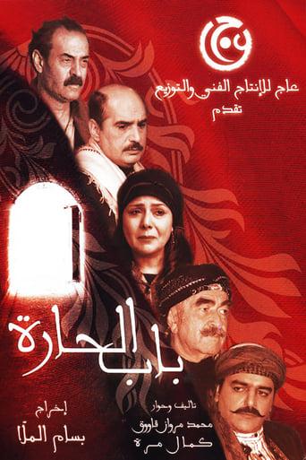 Poster of باب الحارة