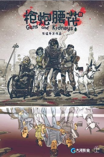 Poster of 枪炮腰花