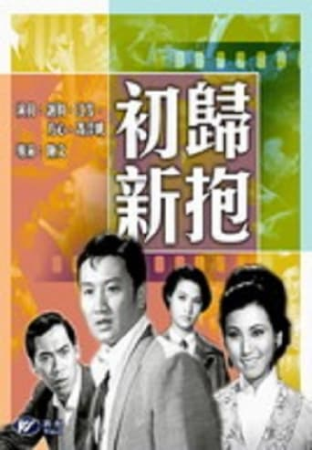 Poster of 初歸新抱