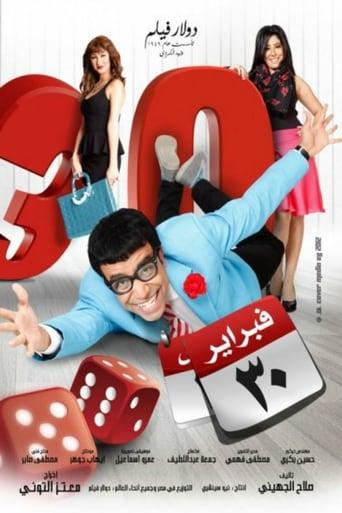 Poster of 30 فبراير