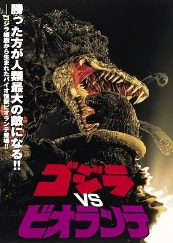 Gojira vs. Biorante - Poster