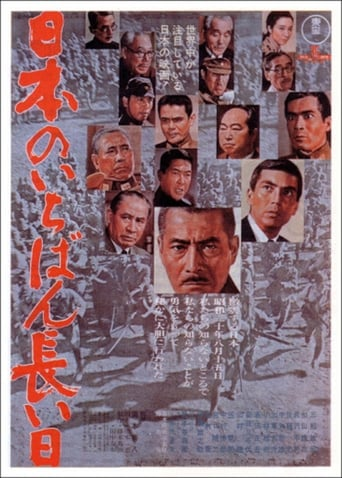 Poster of Japan's Longest Day