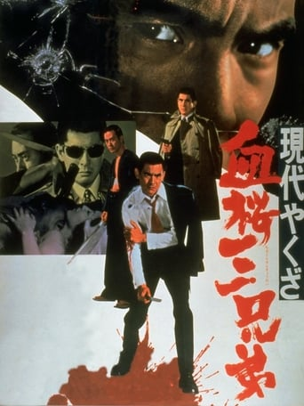 A Modern Yakuza: Three Decoy Blood Brothers