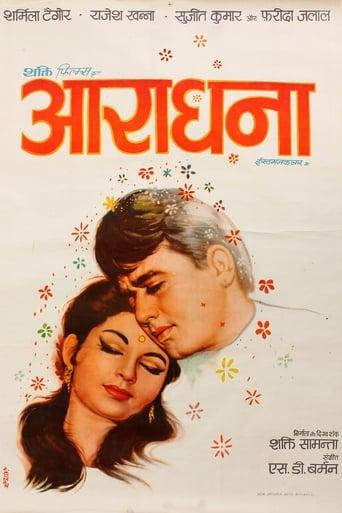 Poster of Aradhana