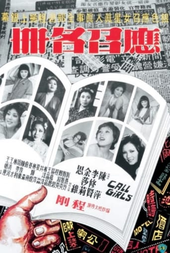 Poster of The Call Girls