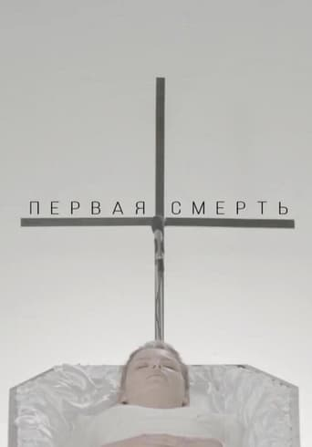 Poster of The First Death
