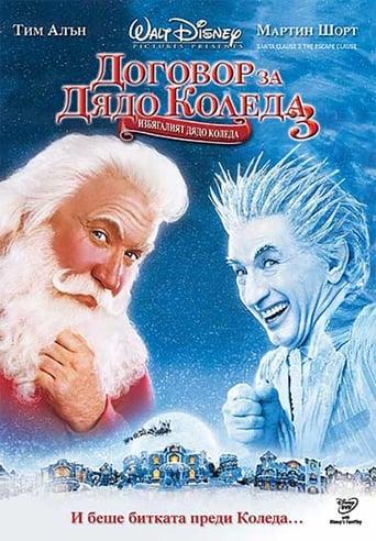 Договор за Дядо Коледа 3: Избягалият Дядо Коледа