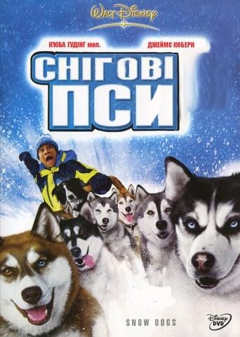Снігові пси