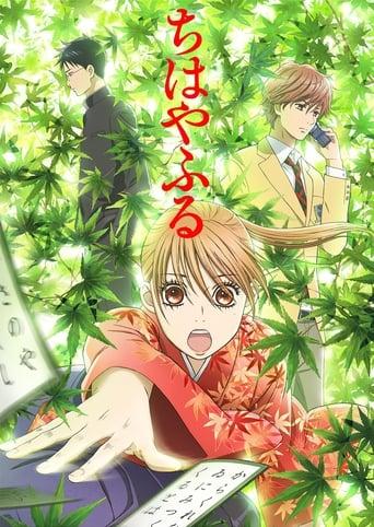 Poster of Chihayafuru