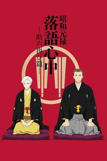 Poster Showa Genroku Rakugo Shinju