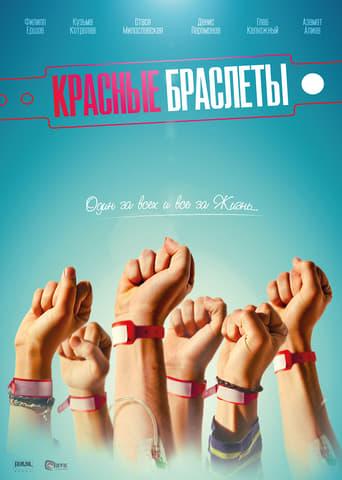 Poster of Красные браслеты