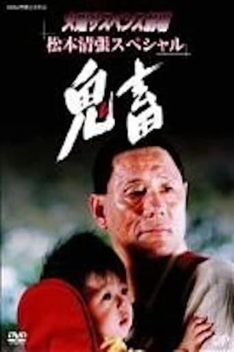 Poster of Kichiku