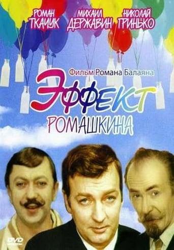 Effekt Romashkina