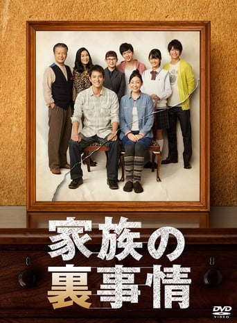 Poster of Camouflage Family