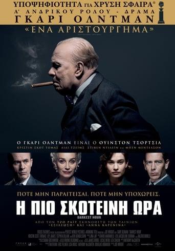 Poster of Η Πιο Σκοτεινή Ώρα