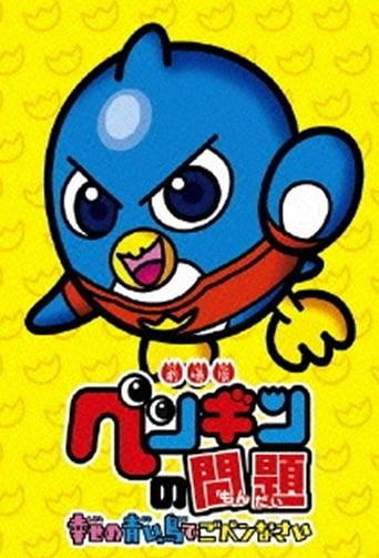 Poster of ペンギンの問題