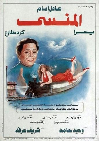 Poster of المنسي