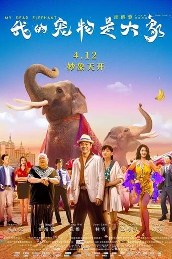 Poster of My Dear Elephant