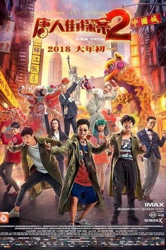 Poster of Detective Chinatown 2