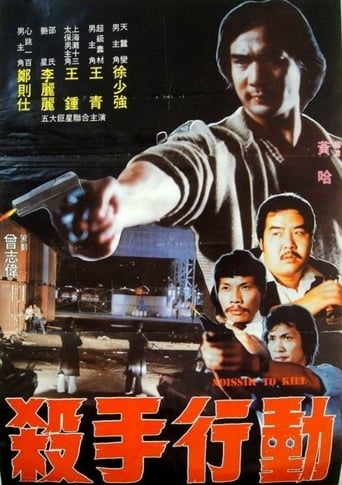 Poster of 火拼油尖區