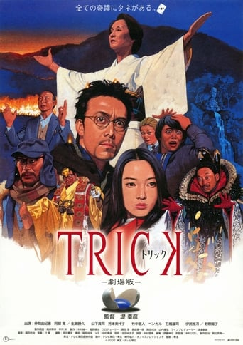 Poster of Trick: The Movie