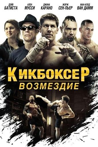 Кикбоксер