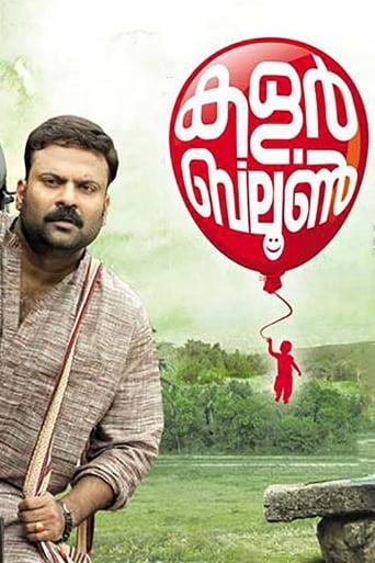 Poster of Colour Balloon