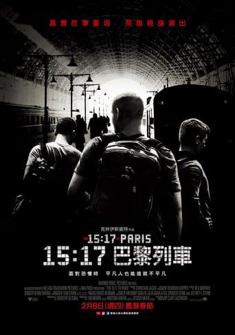 15点17分启程巴黎