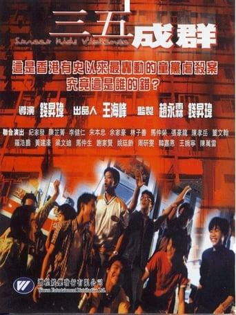 Poster of Street Kids Violence