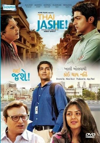 Poster of Thai Jashe!