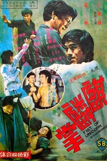 Poster of 麒麟掌