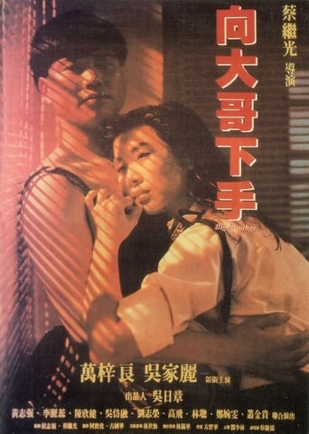 Poster of 鐵漢柔情