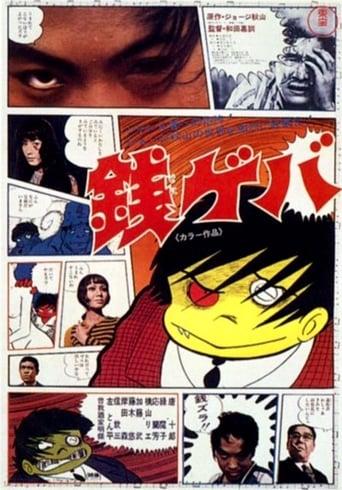 Poster of Zenigeba