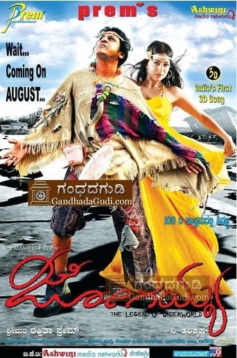 Poster of Jogayya