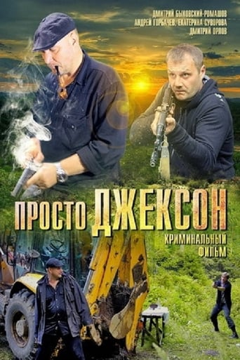 Poster of Просто Джексон