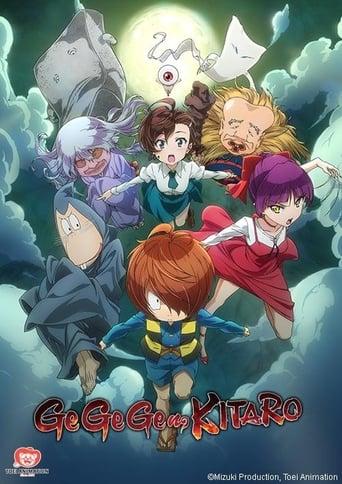 Poster of Gegege no Kitarou