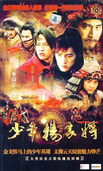 Poster of The Young Warriors