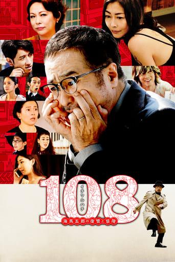 Poster of 108: Revenge and Adventure of Goro Kaiba