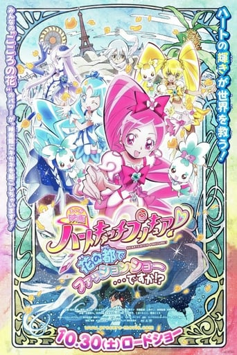 Poster of Heartcatch Precure! Movie: Fashion Show in The City of Flowers!?