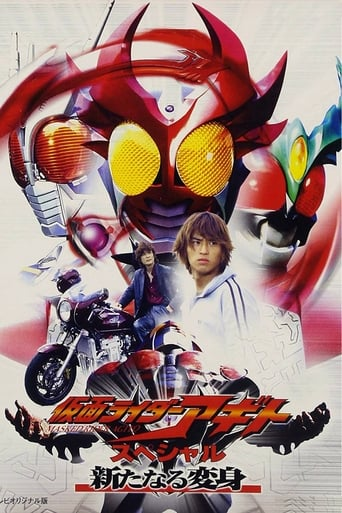 Poster of Kamen Rider Agito Special: A New Transformation